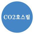 CO2호스릴